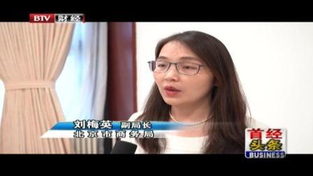 122亿元!  北京消费券来了 首都经济报道 20200604