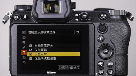 尼康Z6Z7微单摄影教程07:显示屏模式切换