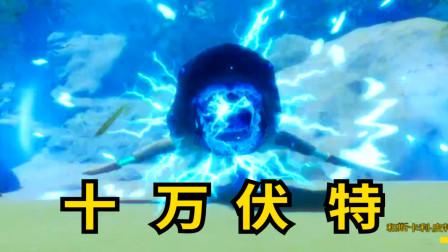 食人鲨:一声怒吼降下九天神雷,完全变异大杀四方!