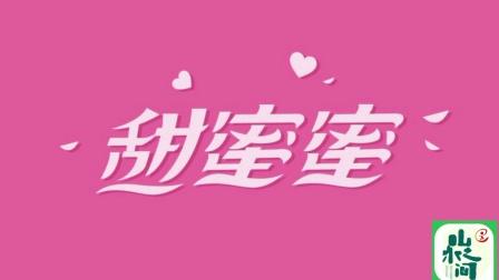 葫芦丝bB调伴奏曲谱《甜蜜蜜》