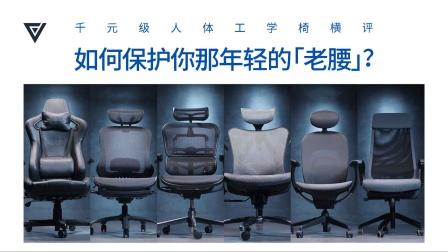 千元级人体工学椅横评