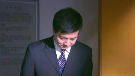相爱十年:刘元升职后原来的领导都对他点头哈腰