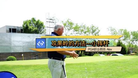 高尔夫教学:攻果岭的方法---小挥杆