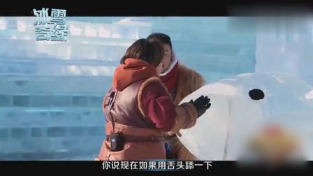 心真大!贾玲、杜海涛、何猷君禁不住好奇心诱惑,非试试舌头舔冰