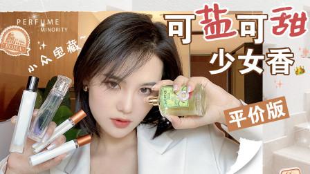 【豆豆Babe】少女心水平价小众香水,这个夏天我想和它待一起!