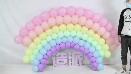鱼骨链彩虹--气球彩虹/彩虹/气球造型/气球布置