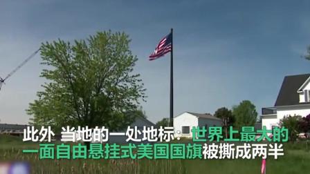 坏兆头?强烈暴雨突袭 世界最大版美国国旗被撕成两半