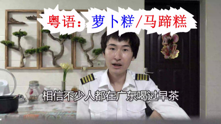 萝卜糕和马蹄糕,在广东粤语和广西白话怎么说?