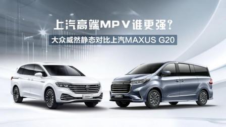 看完旗舰MPV上汽MAXUS G20,感觉新上市的上汽大众威然没那么香了