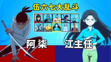 用游戏的方式打开伍六七:阿七KO江主任,与梅花十三相爱相杀