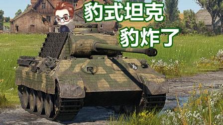 豹式坦克不够豹 稳扎稳打不能冲