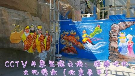 发现经典传说之美(牛恩北京市昌平区)。