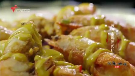 老广的味道:脆肉皖是中山特产,与黄芥末同炒,本来清淡的味道也添了几分风韵