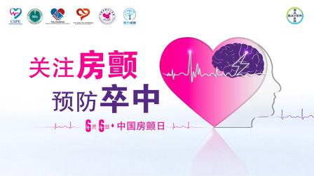 中国房颤日宣传片首发!传递健康之声,提醒您:关注房颤,预防卒中