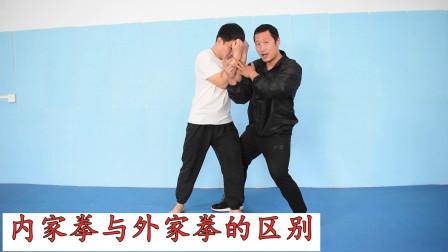 内家拳与外家拳的区别?训练方法很重要,三节劲整是目标
