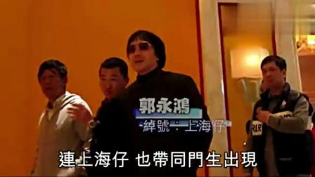 12年崩牙驹出册前夕 赌王四太 洗米华 向华强 上海仔 赖初伟开会
