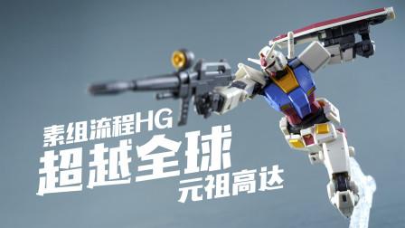 【我拼完啦】万代 HG 超越全球版 元祖高达 RX-78-2 模型素组流程