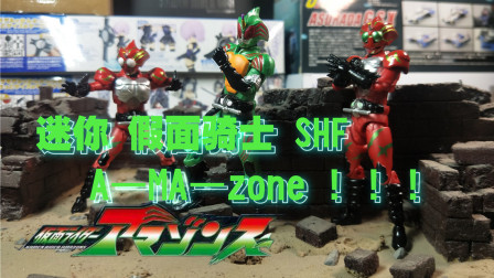 【黑猫玩聚堂】122期 迷你假面骑士掌动AMAZONE 模型玩具 值得买 冲冲冲