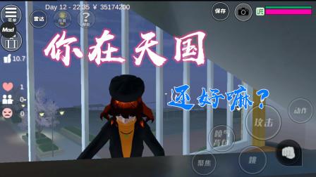 樱花校园模拟器:当用《大鱼》打开樱校,我泪目了,你们感动了吗