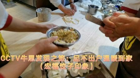 CCTV牛恩发现之旅:宏福饺子印象如家的味道(北京市昌平区)