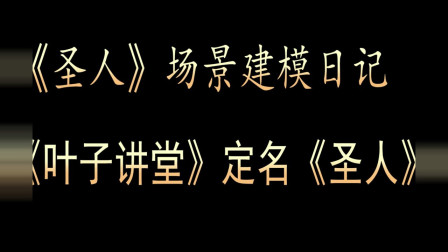 叶子讲堂系列将定名《圣人》全新场景正在搭建
