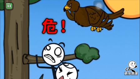 火柴人大逃亡:没事不要惹老鹰,太记仇了!