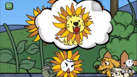 火柴人大逃亡:拿向日葵装狮子,能骗过猛犬吗?