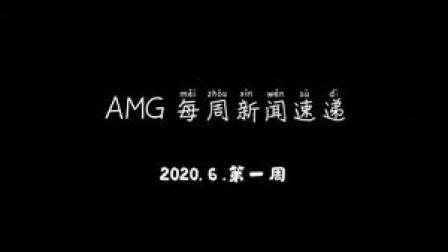 AMG 每周新闻 2020.6 第一周#amg #gtr #gt