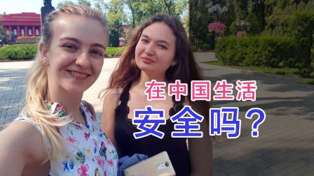 乌克兰女孩回国对比在中国生活:中国晚上太安全,刚来还不敢出门