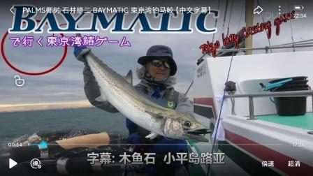 PALMS椰树 石井修二 BAYMATIC 東京湾钓马鲛【中文字幕】