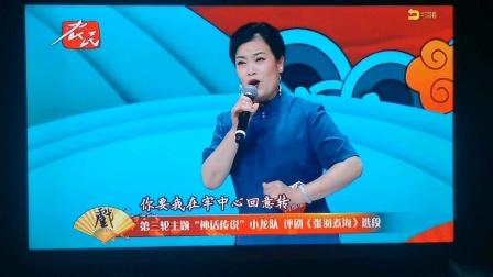 阜城刘丽丽再登河北电视台《绝对有戏》评剧名家给予高度评价2020.6.7