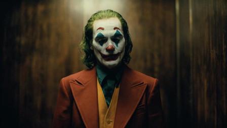 《小丑》一个精神病患者从受害者到恶魔的自由!