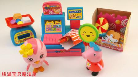 糖果专卖店玩具!佩奇买糖果过家家