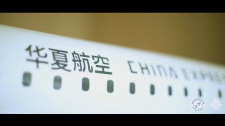TOPKINGEX&华夏航空科普营地之旅