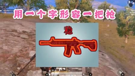 用一个字形容枪,M416是稳VSS是阴,而它是挂