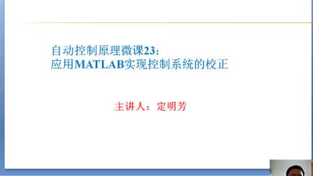 自动控制原理微课23:应用MATLAB实现控制系统的校正