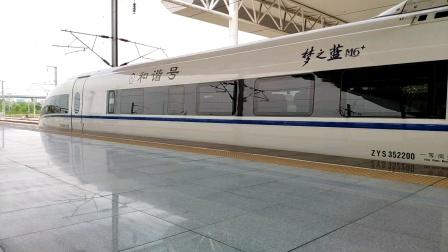 【铁路】助力武汉! 开往武汉的g595鸣笛出站合肥南 上杭CRH380BL