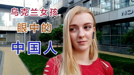 乌克兰女孩自述:中国男孩与其眼神交流2年,回国前表白太晚了