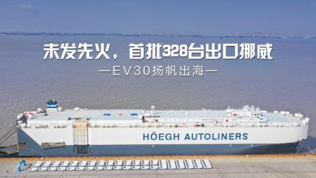 集体去欧洲摆摊?上汽MAXUS用硬实力成交新能源物流车EV30出口大单