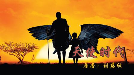 【文曰小强】19分钟愫读《天使时代》原著:刘慈欣