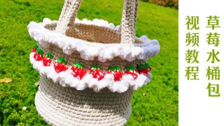 七巧手工DIY 草莓水桶包编织视频 钩针款 风格野餐包