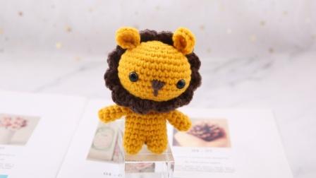米妈手作 小狮子 小玩偶挂件 钩针教程