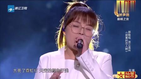 邢晗铭演唱莫文蔚《寂寞的恋人啊》,李宗盛的词,令人印象深刻