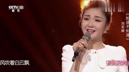 长裙女神刘若颖演唱《知道不知道》,旋律动听,回味无穷