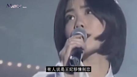 几分钟揭秘王菲恋情