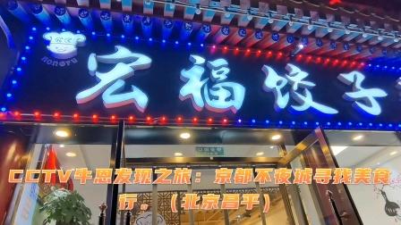 CCTV牛恩发现之旅:温都水城遇美食(北京市昌平区)