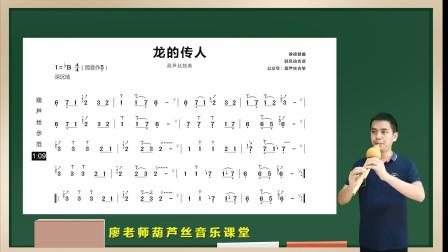 葫芦丝初学歌曲《龙的传人》示范演奏,好听易学!