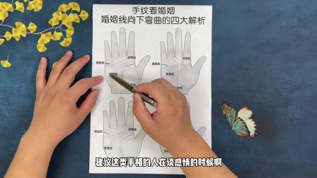 手中婚姻线看感情好坏,通过手纹看你的婚姻状况如何?
