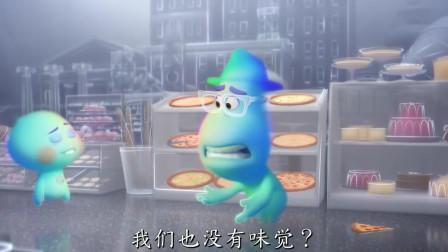 皮克斯动画新片《Soul》