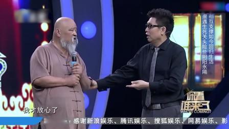 刘金山仗义合集:李琦把他当恩人,郭德纲说他为别人铲平了好多事